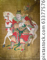 柿子獅子,死獅子,首爾市龍山區大韓民國博物館 63377576