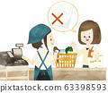 女人拒絕在超市水彩的塑料購物袋 63398593