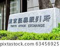 東京證券交易所 63456925
