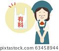 购物袋付费超市业务员 63458944