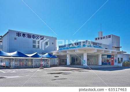 [串本海洋公園]和歌山縣東黑室郡串本町有田 63517463