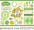 日式鏡框組合/綠色,抹茶,初夏,春天 63553074