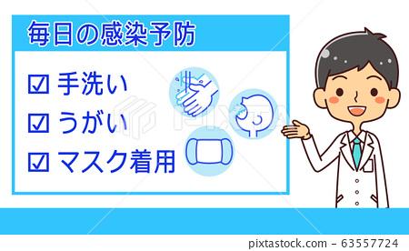 의사 닥터 젊은 남성 일러스트 감염 예방 63557724