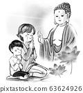 佛教 63624926