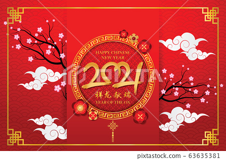 Happy Chinese New Year. Chinese Calligraphy 2021 Everything is going very smoothly and small Chinese wording translation: Chinese calendar for the ox of ox 2021 63635381