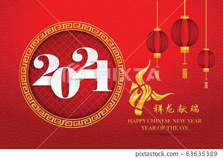 Year new 2021 chinese