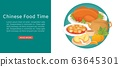 Chinese food time oriental street, restaurant or homemade food banner for ethnic menu vector illustration. 63645301