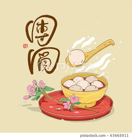 亞洲節慶美食,湯圓,糯米團子湯,向量插畫 63668911