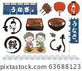 Ogyu Set for Unagi Soil 63688123