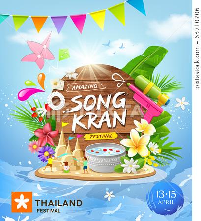 Amazing Songkran festival thailand this summer poster  63710706