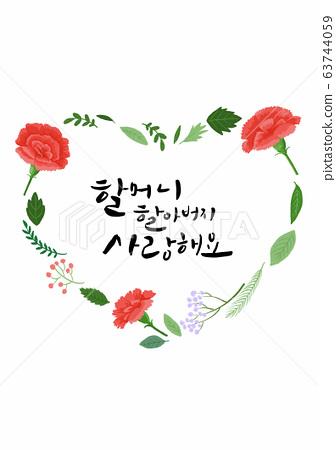 康乃馨插圖和母親節的書法 63744059