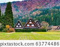 The Village of Shirakawa, a world heritage site, with its traditional houses with gassho-zukuri-style roofs at daylight in autumn 63774486