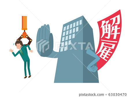 Company fired fired 免 disciplinary exclusion 63830470