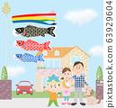 家庭慶祝兒童節 63929604