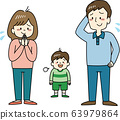 父母和解与安心的孩子 63979864