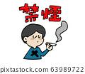 금연 일러스트 63989722