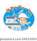 주택 리폼 리노베이션 작업 원 64033850