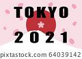 日暮丸富士山和2021年的文字 64039142
