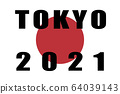 日之丸,東京和2021年文本 64039143