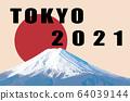 日暮丸富士山和2021年的文字 64039144