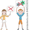 Children complaining of virus infection with signboard 板 Illustration 64053935