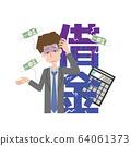 채무 대출 남성 고통 고민 64061373