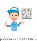 환풍기 설치 공사업 수리 64110612