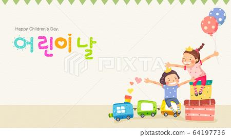 어린이날 일러스트005 64197736