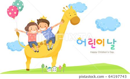어린이날 일러스트004  64197743