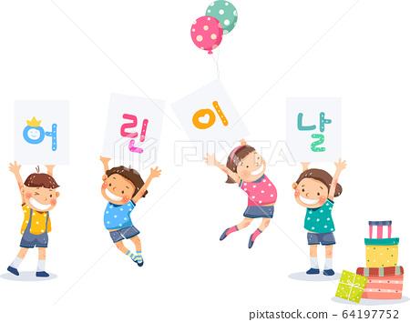 어린이날 일러스트008 64197752