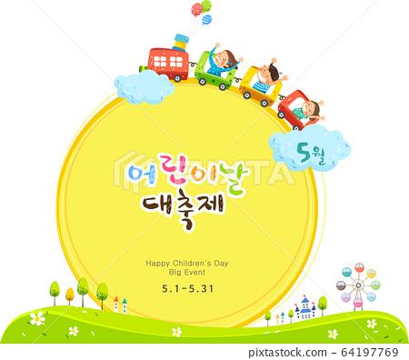 어린이날 일러스트026  64197769