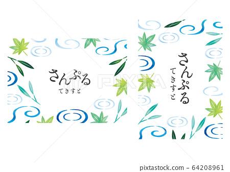 파도와 대나무와 푸른 단풍 현대 和柄 수채화 템플릿 64208961