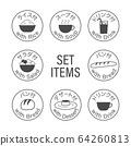 設置菜單圖標,例如沙拉 64260813