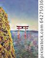 Shiroi Shrine 64275036