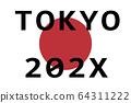 日之丸,東京和202X文字 64311222