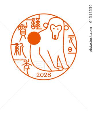 2028年新年賀卡 64318350