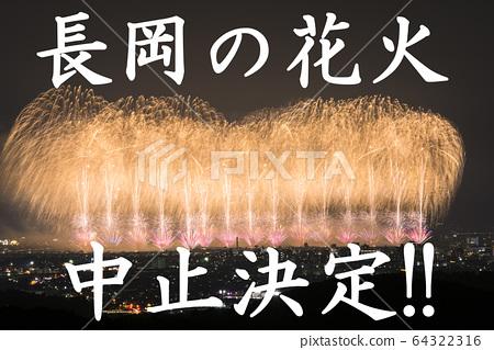 [New Coronavirus Infection] Nagaoka Fireworks Festival Canceled !! 64322316