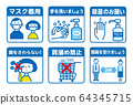 Infectious disease prevention picto 64345715