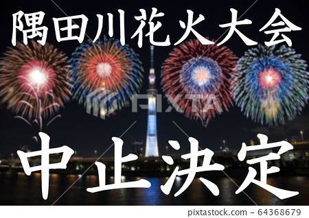 [Tokyo] Canceled Sumida River Fireworks Festival !! (Due to new coronavirus infection) 64368679