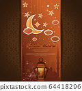 Greeting card for the holy month of Ramadan 64418296