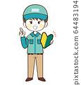 Male, deliveryman, beginner, description 64483194
