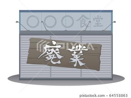 음식점 폐업 폐점 일러스트 64558863