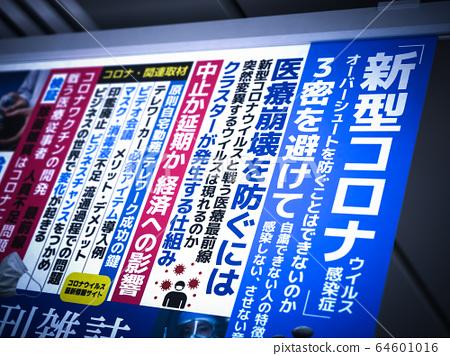 가상 잡지 中吊り広告 이미지 64601016