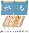 Yakitori Noren Yakitori Set 64607315