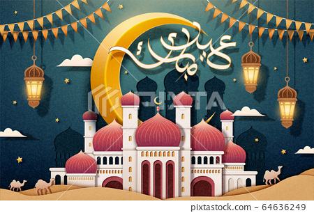 Mosque with Arabic calligraphy 64636249