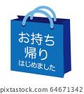 外賣,外賣袋 64671342