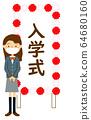 面具中學和高中入學典禮婦女的長發和招牌 64680160