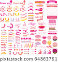 可用的標題POP粉紅色 64863791