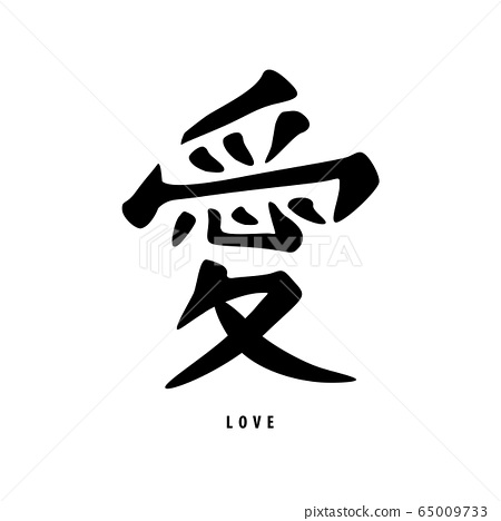Romantic Traditional Ancient Love Calligraphy. 65009733