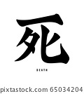 Death Traditional Ancient Die Calligraphy Letter. 65034204